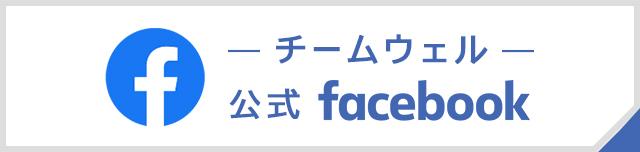チームウェル公式 facebook